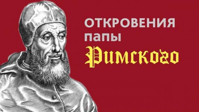Тёмные откровение Папы Римского Павла IV о своей власти