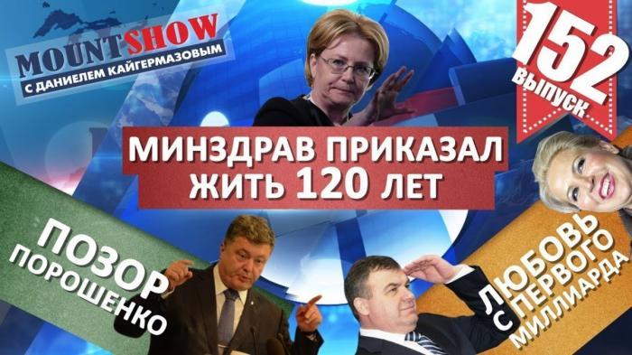 Юмор: минздрав приказал жить 120 лет, Дякула-Вальцман и пустой зал