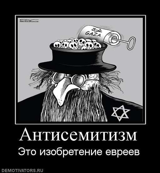 Я, конечно, не антисемит, но попрошу задуматься…
