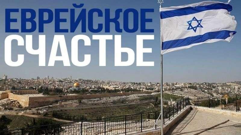 Отныне только евреи богоизбранные в Израиле, остальные люди второго сорта