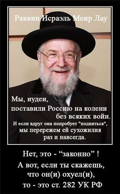 Съезд московских центров иудейской секты «Хабад Любавич»
