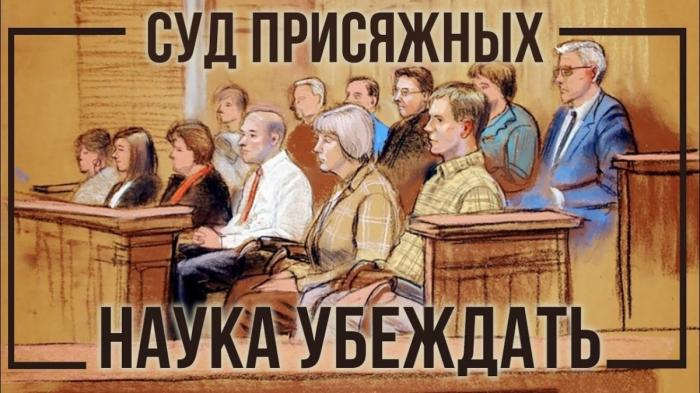Способы защиты невиновных от «справедливого» российского правосудия