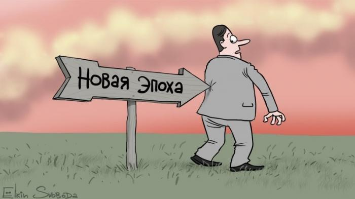 Россия в новой эпохе. Кому первому не поздоровится?