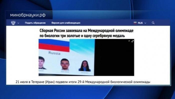 Три золотые медали завоевали российские школьники на международной олимпиаде по биологии