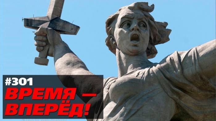 В России возродили легендарный сталинградский завод. Время-вперёд!