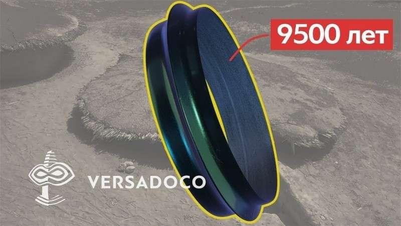 Машинная обработка обсидианового браслета 9500 лет назад?