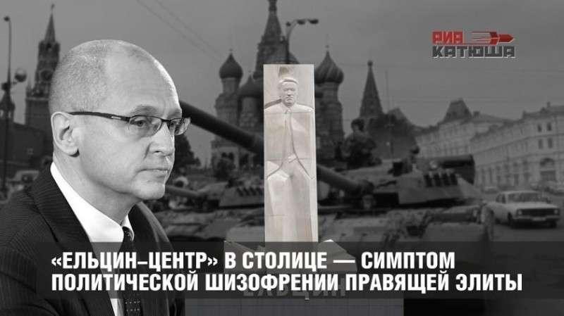 «Ельцин-центр» в Москве – хуцпа либеральных русофобов