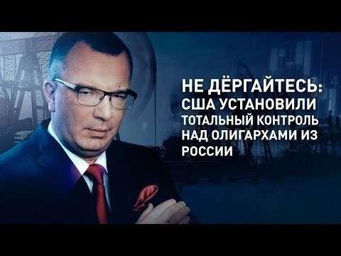 США установили тотальный контроль над олигархами из России?