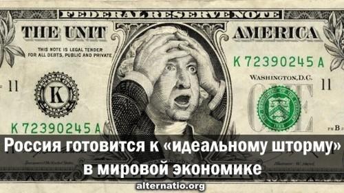 Россия готовится к «идеальному шторму» в мировой экономике