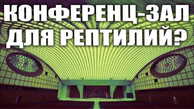 Конференц-зал Папы Римского в форме змея. Кому служит Ватикан. Совпадение? Не думаю