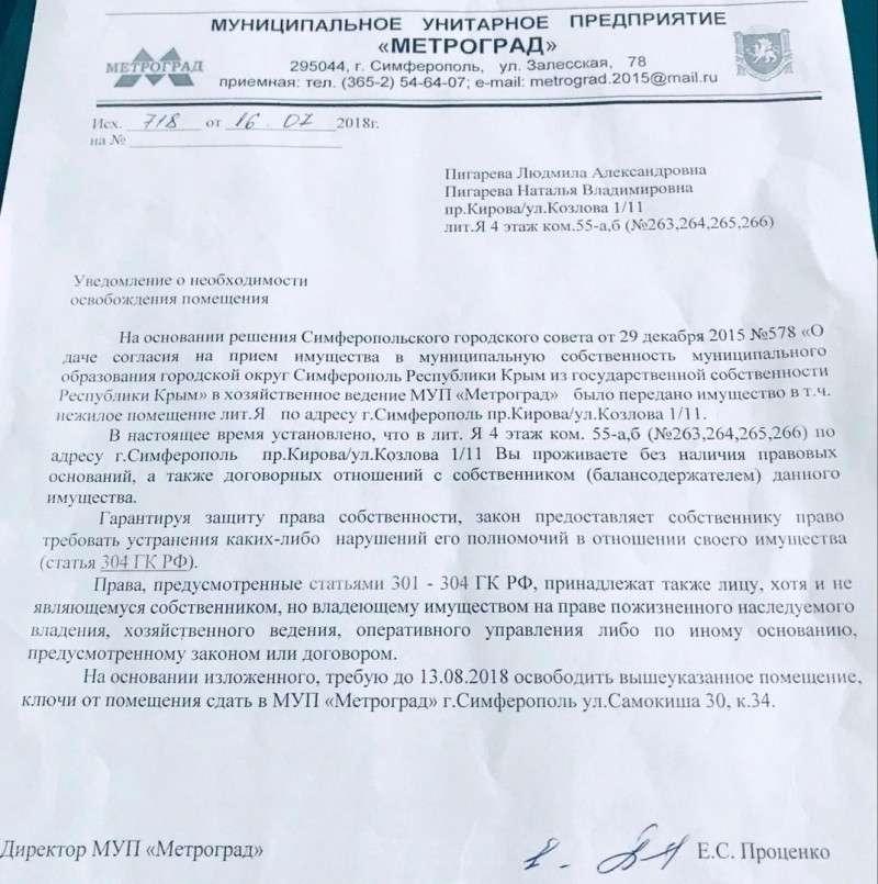 Крымские чиновники умело вызывают недовольство народа Властью!