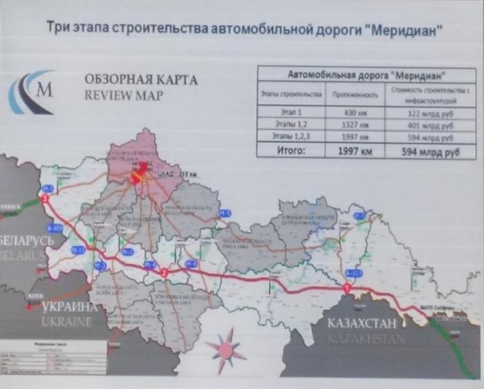 В России началось строительство трассы «Меридиан» Шанхай-Гамбург