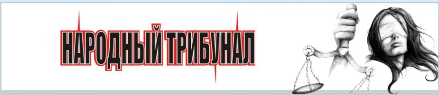 Картотека укрофашистских преступников