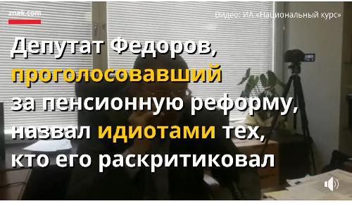 Депутат и лидер НОД Фёдоров назвал идиотами тех, кто его критикует за ложь и двуличие