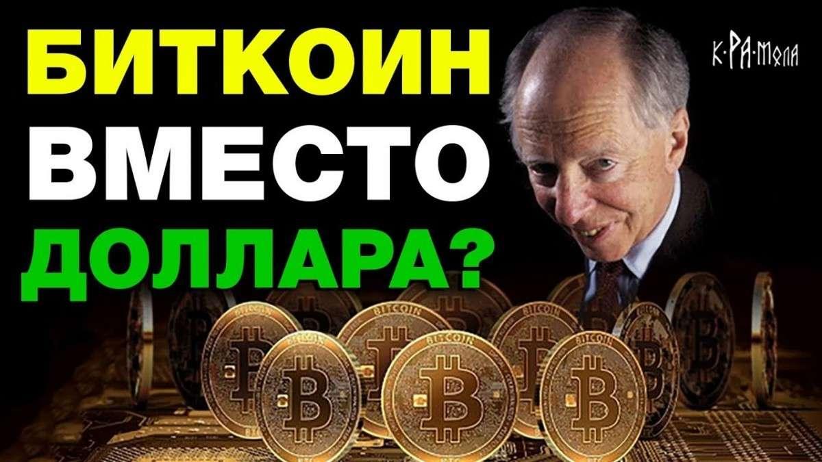 Отказ от доллара и замена на биткоин. Кто продвигает криптовалюты? Тайны денежной системы
