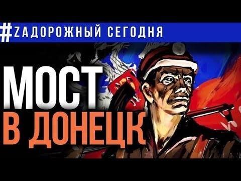Документальный фильм «Донбасс сегодня». Ключ к преображению России лежит на Донбассе