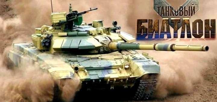 АрМИ-2018: второй день танкового биатлона. Выступление команды России