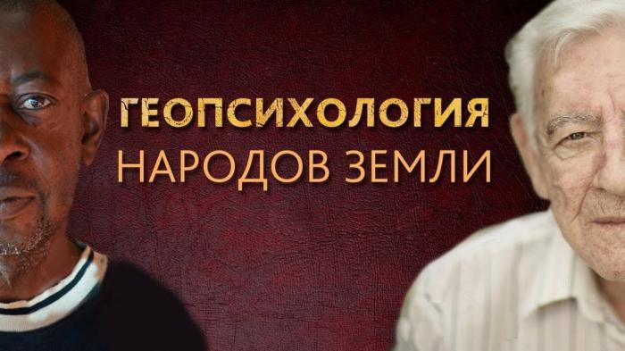 Николай Левашов. Геопсихология народов Земли