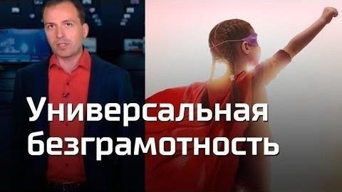 Окончательная деградация российского образования. К просмотру обязательно!