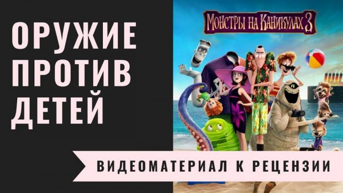 Мультфильм «Монстры на каникулах 3» – информационное оружие против детей
