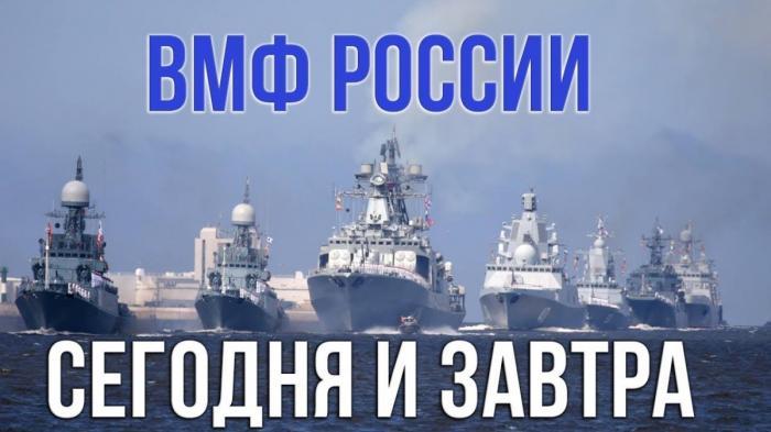 Военно морской флот России: Калибры, Бореи и новая Арктика