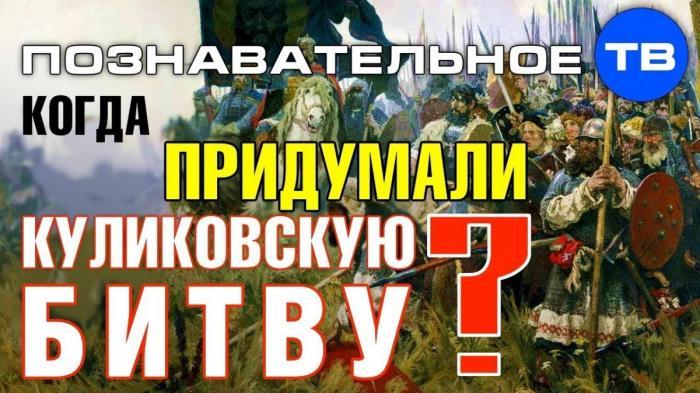Кто и когда придумал Куликовскую битву? Фальсификация истории