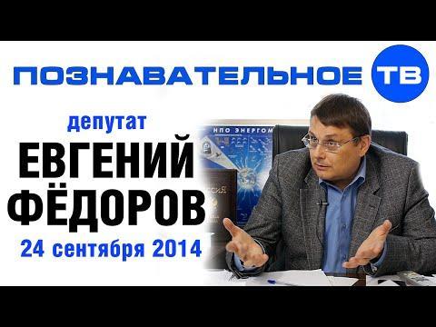 Евгений Фёдоров: Беседа 24 сентября 2014 года