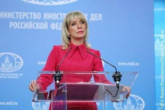 Мария Захарова оценила новые санкции против строителей Крымского моста