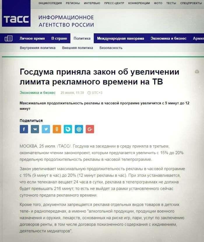 novyiy zakon o reklame 2 Новый закон о рекламе, или Ещё один повод отказаться от телевидения