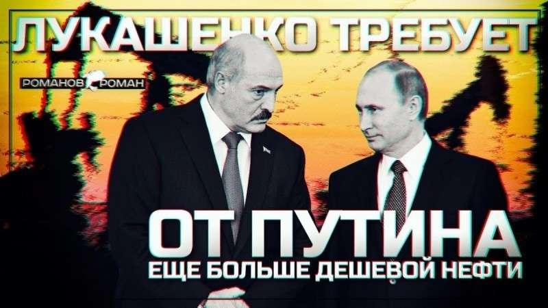 Александр Лукашенко хочет от Владимира Путина ещё больше дешёвой нефти