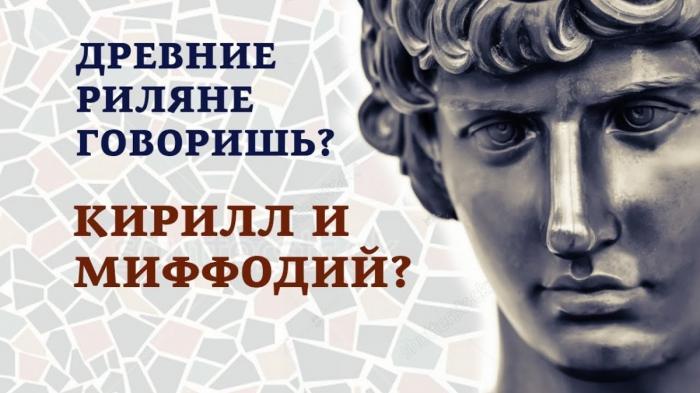 Великая Тартария: древние римляне, говоришь? Кирилл и Мефодий?