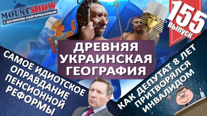 Древняя украинская география. Самое идиотское оправдание пенсионной реформы. MS#155