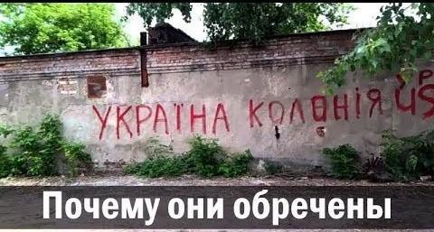 Почему еврейская хунта Украины обречена