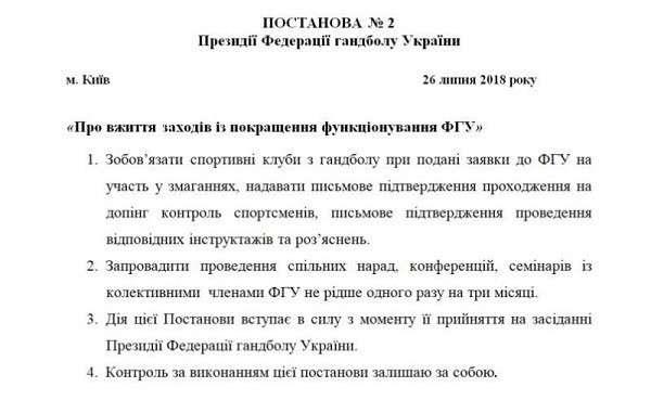 На Украине грянул грандиозный допинг–скандал, отстранены 5 человек