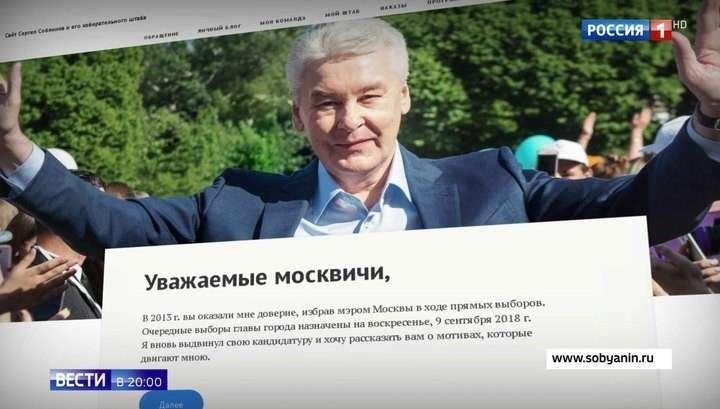 Штаб Собянина обнародовал первые 60 программ проекта