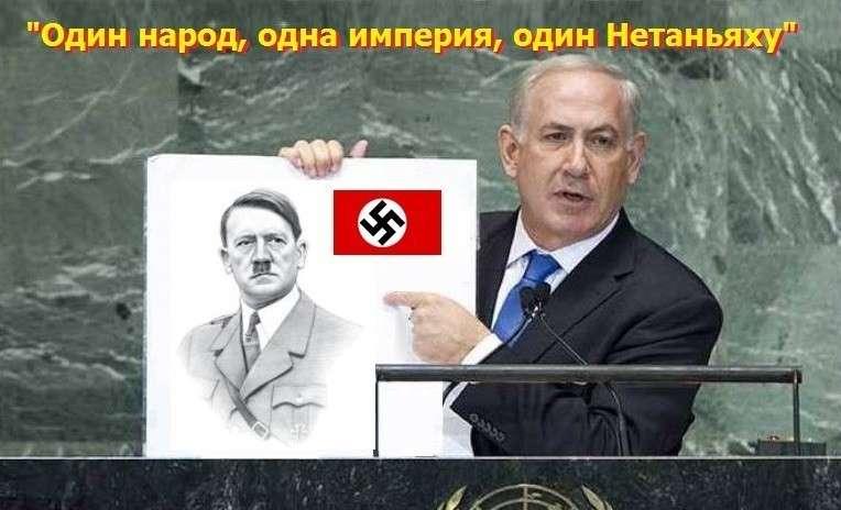 Террористический Израиль уверенно идет стопами Третьего Рейха