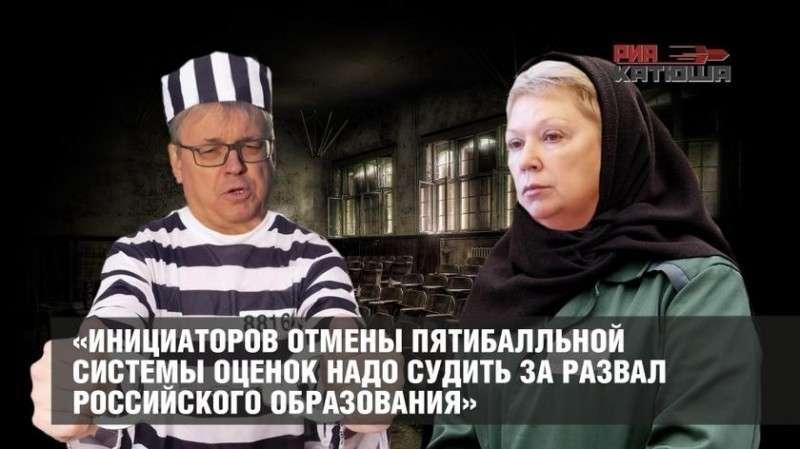 Школьных реформаторов пора судить за развал российского образования