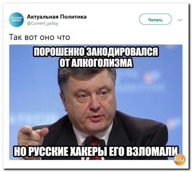 Порошенко закодировался от алкоголизма, но «русские хакеры» его взломали