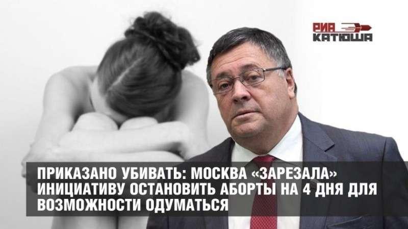Московские чиновники «зарезали» инициативу регионов остановить аборты на 4 дня