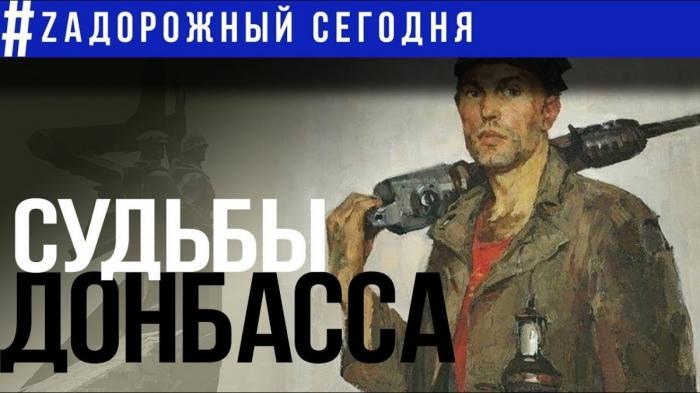 Документальный фильм «Донбасс сегодня» – летопись страшных событий, положивших начало ДНР