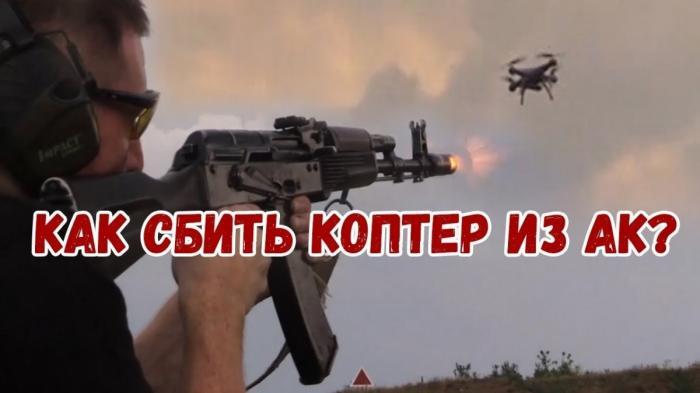 Как сбить квадрокоптер из стрелкового оружия? Краш-тест WarGonzo