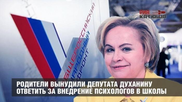 Как родители вынудили депутата Любовь Духанину ответить за внедрение психологов в школы