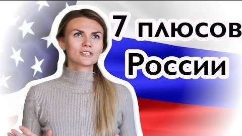 Откровения русской эмигрантки: «чем Россия лучше США?»