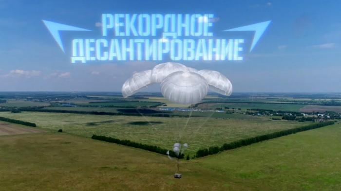 Рекордное десантирование ВДВ России