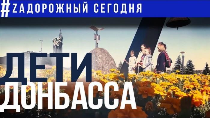 Документальный фильм «Донбасс сегодня». Будущее Донбасса: кто построит Новороссию?