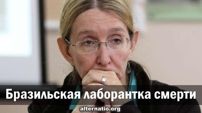 Доктор Супрун. Бразильская лаборантка смерти на Украине