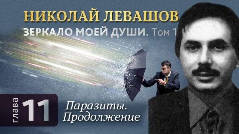 Автобиография Николая Левашова. Паразиты. Продолжение