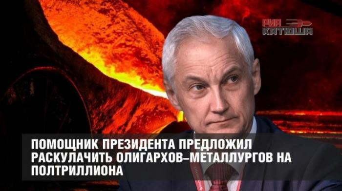 Помощник Владимира Путина предложил раскулачить олигархов-металлургов на 500 млрд рублей