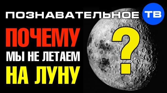 Тайны космоса. Почему мы не летаем на Луну? А так же на Марс и Венеру?