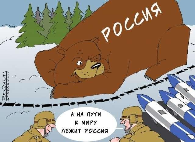 На пути к миру лежит Россия. Медведь.